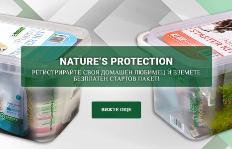 Всеки печели безплатен стартов пакет с продукти за котка или куче от Natures Protection