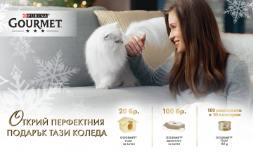 Спечелете 20 котешки легла, 100 драскалки за котки и 100 комплекта с по 10 консерви за котки Gourmet Gold 85г