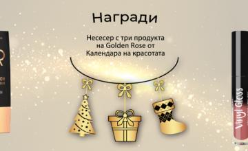 Спечелете 15 комплекта с три козметични продукта от Golden Rose