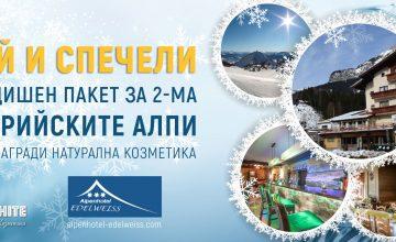 Спечелете новогодишен пакет за двама в Австрийските Алпи и 15 козметични награди