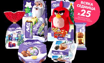 Спечелете 75 двойни пакета с награди от Milka