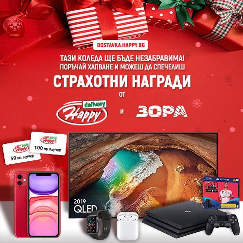 Спечелете телевизор, смартфон, игрова конзола, слушалки, смарт часовник и 100 ваучера от Happy