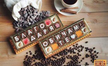Спечелете чудесна бонбониера от Шоко Лана