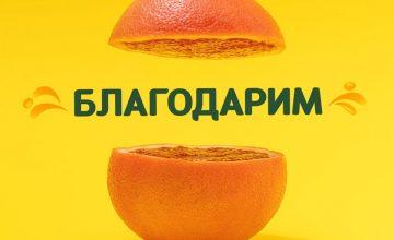 Спечелете три стека с натурален сок портокал от Florina