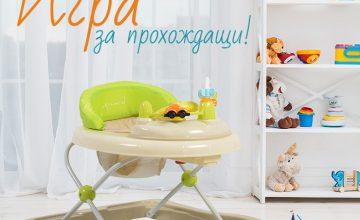 Спечелете проходилка Accord от Patilanci.bg