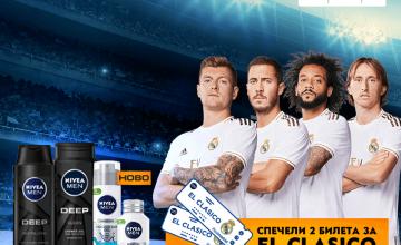 Спечелете два билета за El Clasico на стадион Сантяго Бернабеу