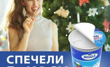 Спечелете 5 каси Кисело мляко за пиене MEGGLE