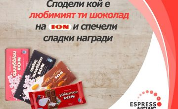 Спечелете кошници с вкусни сладости от NuCrema и ION