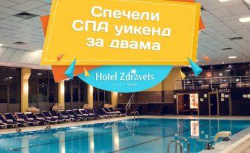 Спечелете уикенд за двама в Хотел Здравец Wellness & SPA****, Велинград