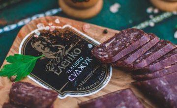 Спечелете 3 комплекта с вкусни продукти от Еленко