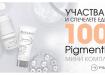 Спечелете 100 мини комплекта PIGMENTBIO от Bioderma