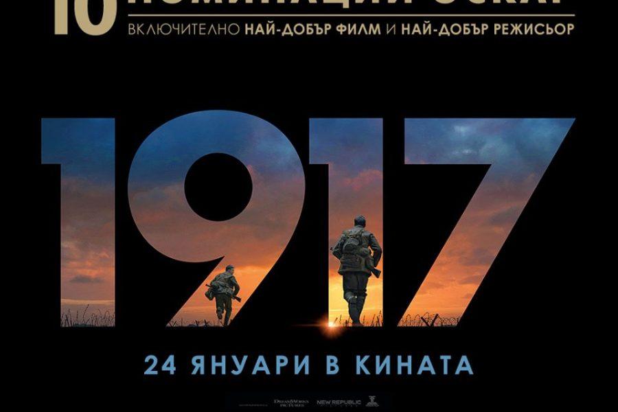 """Спечелети двойни билети за прожекция по избор на филма """"1917"""""""