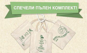 Спечелете 10 комплекта еко торбички и вкусни продукти Bonduelle