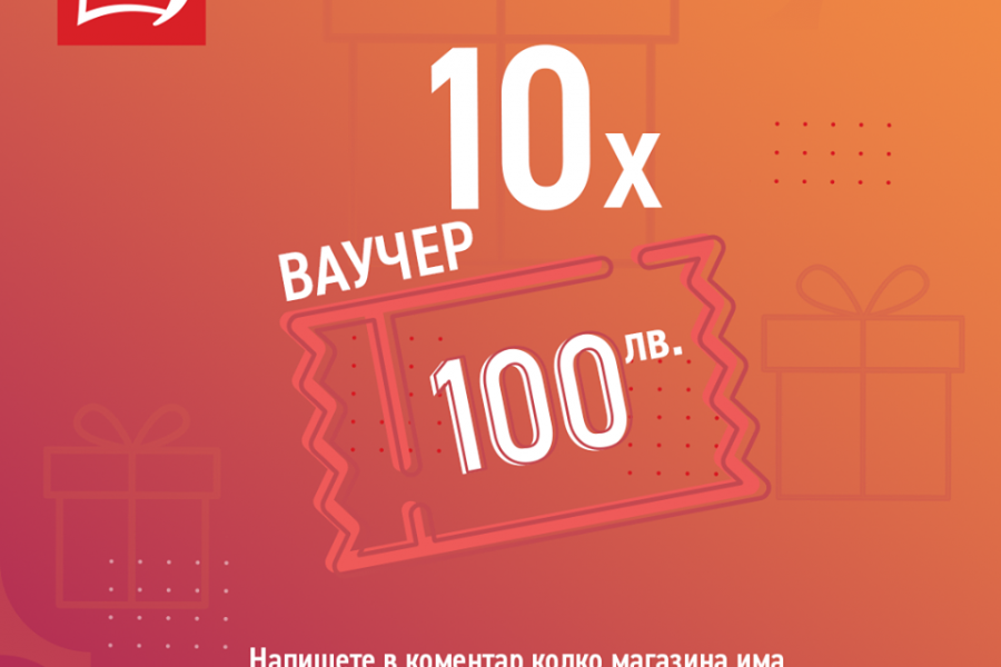 Спечелете 10 ваучера по сто лева от Мебели Виденов
