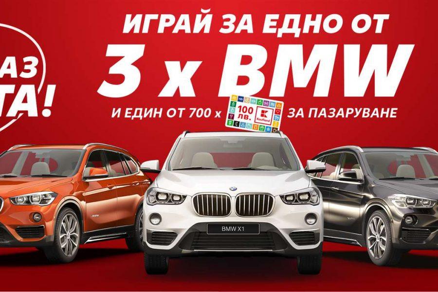 Спечелете три леки автомобила BMW и 700 ваучера по 100 лева от Kaufland