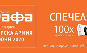 Спечелете 100 двойни билета за концерта на Графа
