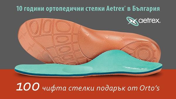Спечелете 100 чифта ортопедични стелки Aetrex (Ейтрекс)
