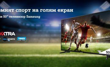 Спечелете четири 50″ телевизора Samsung