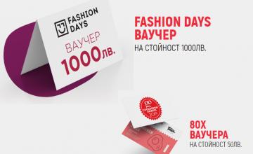 Спечелете ваучер на стойност 1000 лева от Fashion Days и 80 ваучера за хапване