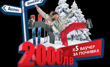 Спечелете 5 ваучера за почивка по 2000 лева, 50 таблета Samsung, 100 туристически раници и още награди