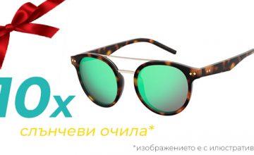 Спечелете 10 броя слънчеви очила Polaroid
