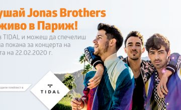 Спечели двойна покана за концерта на Jonas Brothers в Париж с TIDAL от VIVACOM