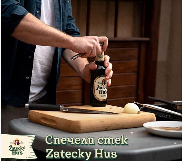 Спечелете стек бира Zatecky Hus