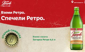 Спечелете 500 000 бутилки бира Загорка Ретро