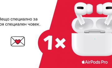Спечелете безжични слушалки AirPods Pro