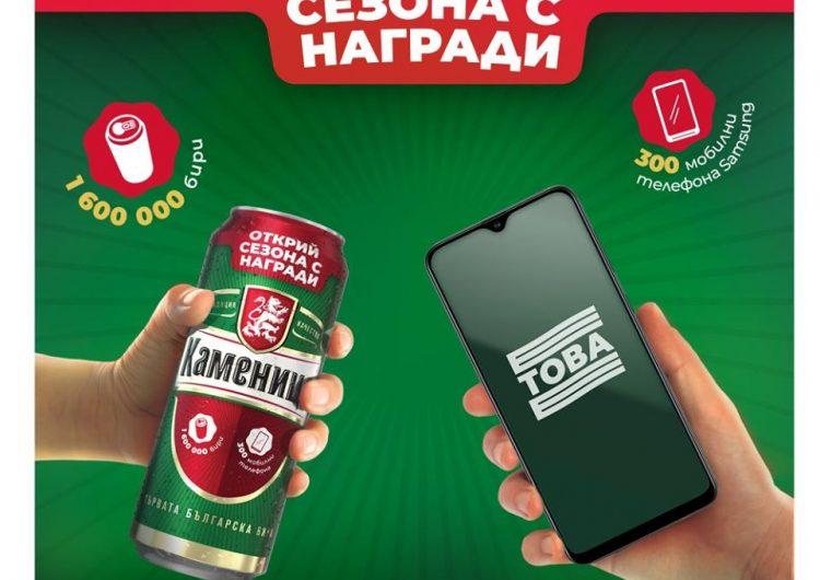 Спечелете 300 смартфона Samsung Galaxy A30s Black и милион и половина бири Каменица