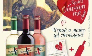 Спечелете 12 бутилки с чудесно вино от Domaine Boyar