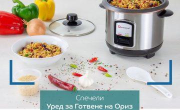 Спечелете уред за готвене на ориз