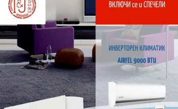 Спечелете инверторен климатик AIRFEL