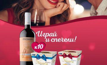 Спечелете 10 комплекта с бисквити Навона и вино