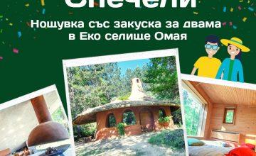 Спечелете нощувка със закуска за двама в приказното Eco village Omaya