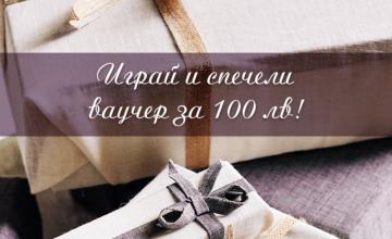 Спечелете ваучери за пазаруване на стойност 100 лева от TEXTURA