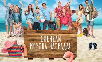 Спечелете пет плажни комплекта от новият сериал на Нова – All Inclusive
