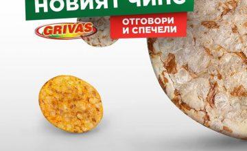 Спечелете 7 барброна и 15 кашона с новият чип на Grivas