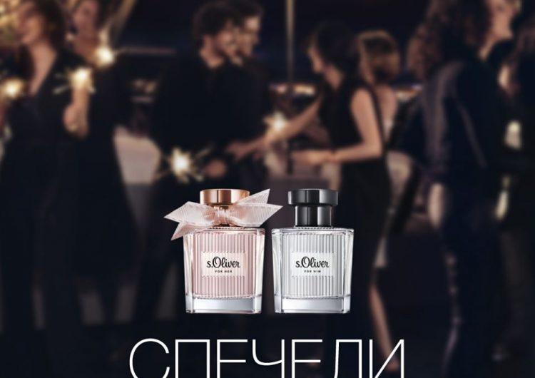 Спечелете парфюм s.Oliver за него и нея