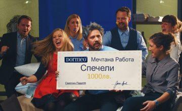 Спечелете 1000 лева от Dormeo
