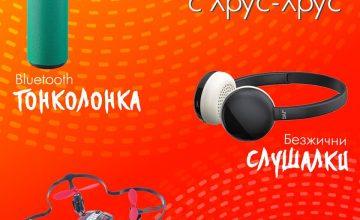 Спечелете дрон, bluetooth колонка и безжични слушалки от солети Хрус-Хрус