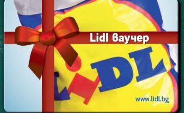Спечелете 7 ваучера по 50 лева за пазаруване в Lidl