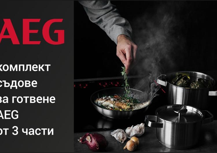 Спечелете комплект висококачествени съдове за готвене AEG