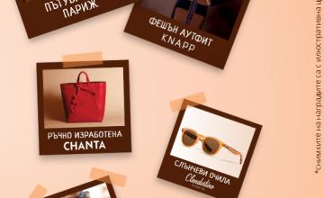 Спечелете пътуване до Париж, ръчно изработени дамски чанти, аутфит и шалове и слънчеви очила от Kinder bueno