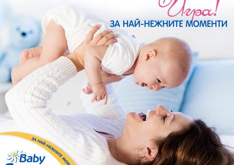 Спечелете три комплекта с продукти за Вашето бебе от Baby Crema