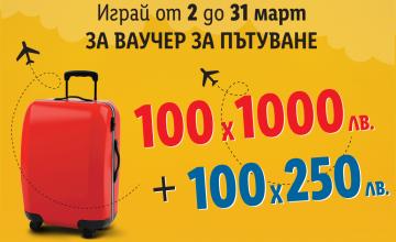 Спечелете 100 ваучера по 1000 лв. и 100 ваучера по 250 лв. за пътуване от Lidl