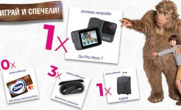 Спечелете екшън камера GoPro HERO7, куфари, слушалки и gift карти от Zewa