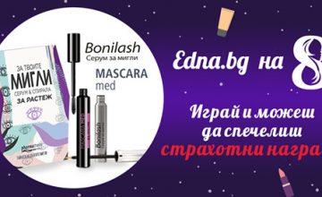 Спечелете осем комплекта със серум за мигли Bonilash и спирала Mascara Med