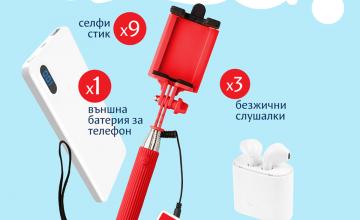 Спечелете външна батерия, безжични слушалки и селфи стикове от Viva Credit