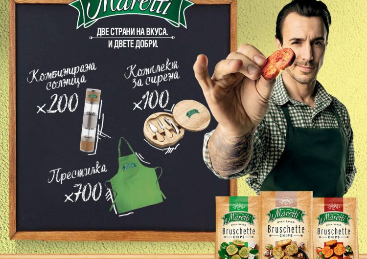 Спечелете 100 комплекта за сирене, 200 солници и 700 престилки от Maretti